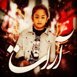 کانال هواداران آرات حسینی 🇮🇷