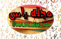 کانال مجله آموزشی و تفریحی