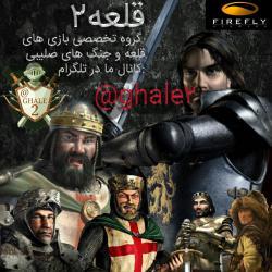 کانال بازی جنگ های صلیبی