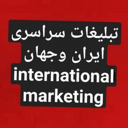 کانال تبلیغات ایران و جهان