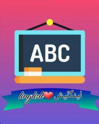 کانال آموزش انگلیسی روبیکا