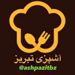 کانال آشپزی تبریز