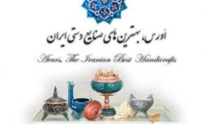 کانال تلگرام صنایع دستی اورس