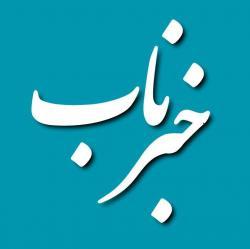 کانال خبرناب