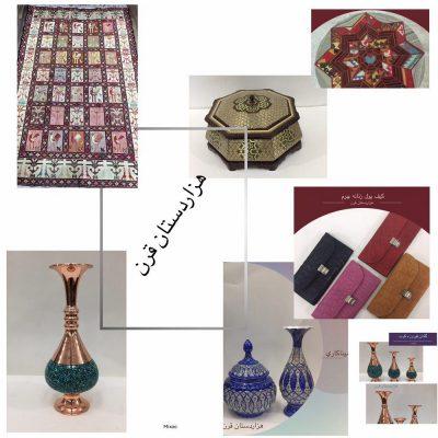 کانال تلگرام صنایع دستی