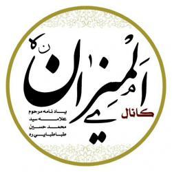 کانال تلگرام مذهبی المیزان