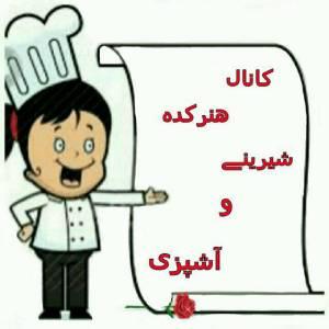 کانال تلگرام آشپزی و هنرکده