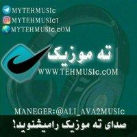کانال تلگرام ته موزیک