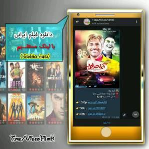 کانال تلگرام برنامههای تلویزیون ویدئو فیلم