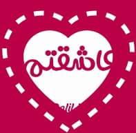کانال روبیکا استیکرهای عاشقانه