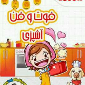کانال تلگرام فوت وفن آشپزی