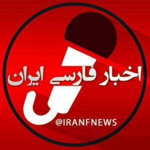 کانال تلگرام اخبار فارسی