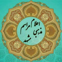 کانال تلگرام مذهبی مشهد
