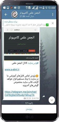 کانال تلگرام انجمن علمی