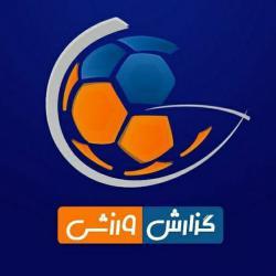 کانال روبیکا ورزشی گزارشی