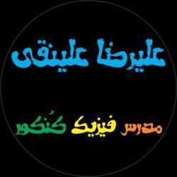 کانال تلگرام فیزیک