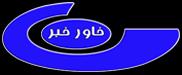 کانال روبیکا خاور