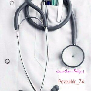 کانال روبیکا سلامت پزشکی