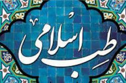 کانال روبیکا طب اسلامی