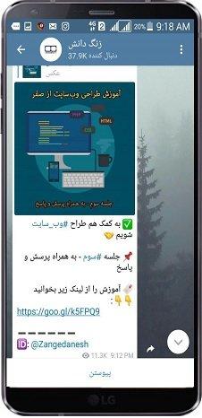 کانال تلگرام آموزشی زنگ دانش