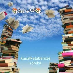 کانال روبیکا کتاب روز
