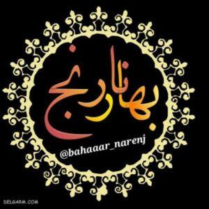bahaaar_narenj
