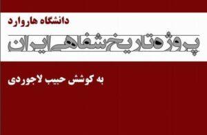 پروژه تاریخ شفاهی ایران دانشگاه هاروارد